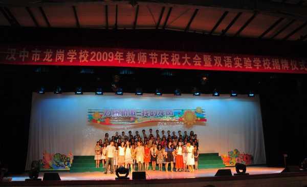 2009年教师节庆祝暨双语实验学校揭牌仪式