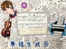 童静 七年级 马路尧  智能乐谱生成器
