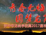 【视频】温馨送考+高2017届毕业典礼