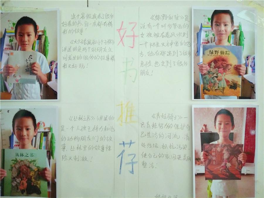 缤纷暑假 精彩作业 - 小学德育 - 汉中市龙岗学校