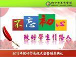 【视频】教师节庆祝大会暨颁奖典
