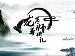 【视频】高2020届尊师典礼(传统尊师礼)