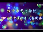 【视频】20170929校园十佳歌手大赛决赛专题片