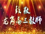 【视频】致敬龙岗高三教师