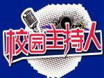 【视频】校园电视台主持人风采展示