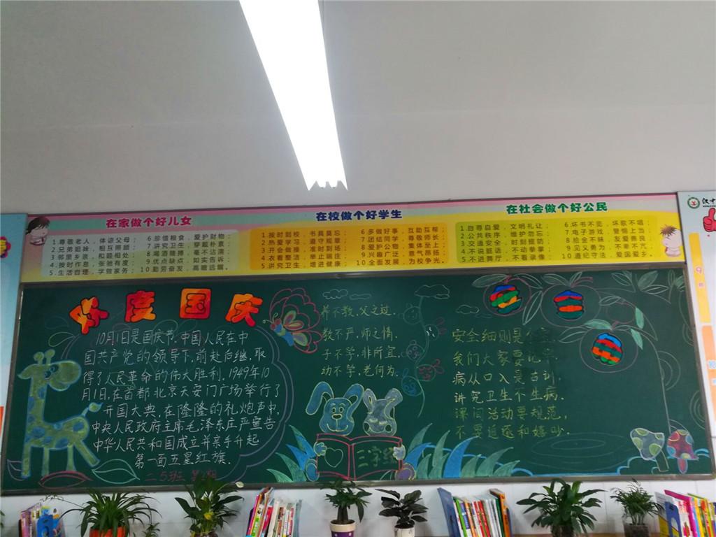 9月28日,小学部37个班级完成了主题为国庆加安全健康内容的黑板报