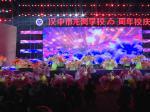 【视频】汉中市龙岗学校十周年校庆晚会精彩瞬间
