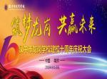 【视频】汉中市龙岗学校建校十周年庆祝大会