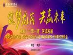 【视频】汉中市龙岗学校十周年校庆晚会