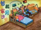 童静 2(1)班  高楠迪 多功能智能沙发