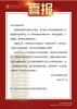 北京大学喜报