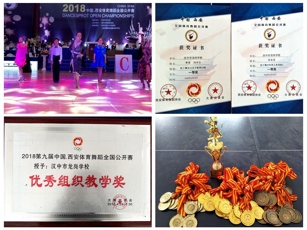 201804体育舞蹈比赛.jpg