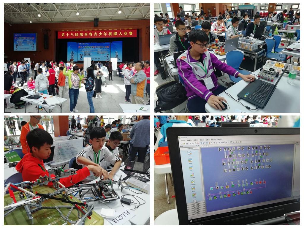 201805第十八届陕西省青少年机器人竞赛.jpg