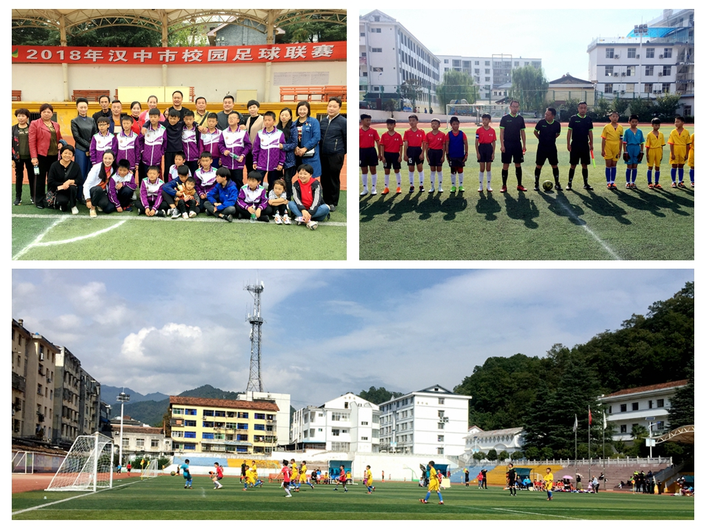 201810汉中市校园足球联赛.jpg
