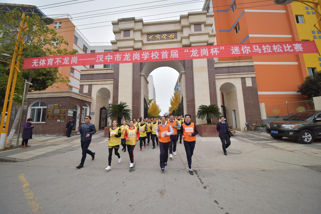 201811马拉松比赛 (3).JPG
