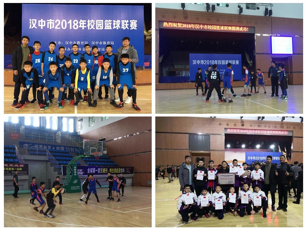 201811汉中市校园篮球联赛.jpg