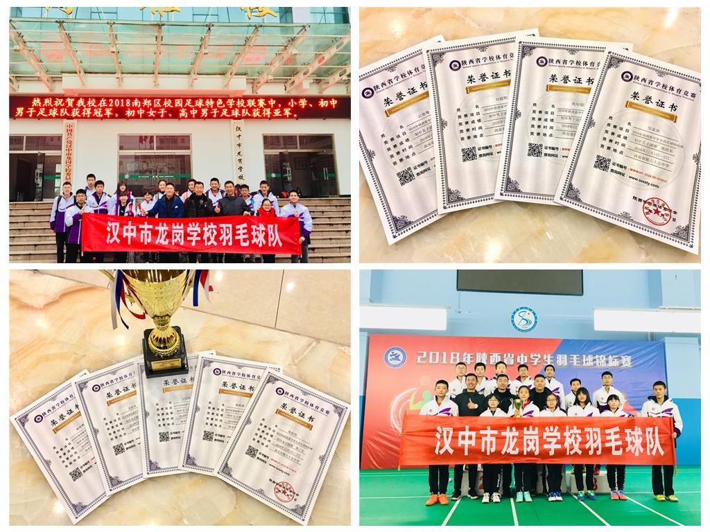 201812羽毛球参加省级比赛.jpg
