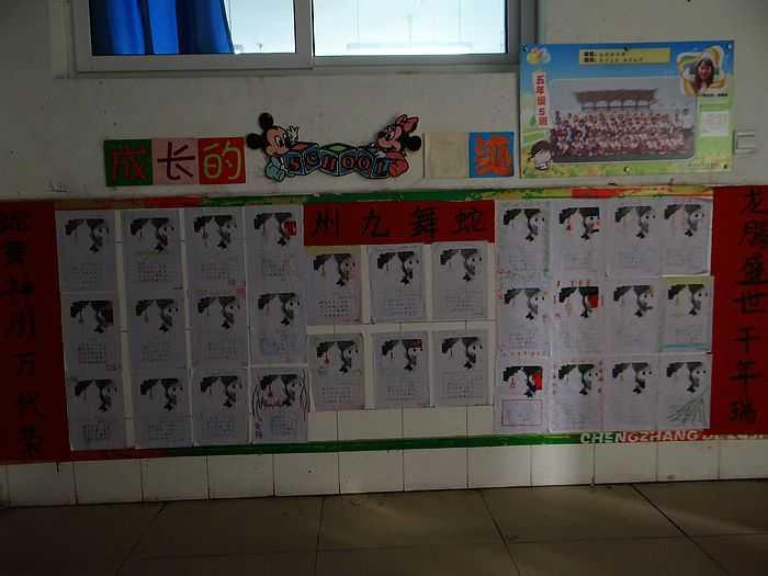 汉中市龙岗学校 - 迎新年 庆元旦外墙展示