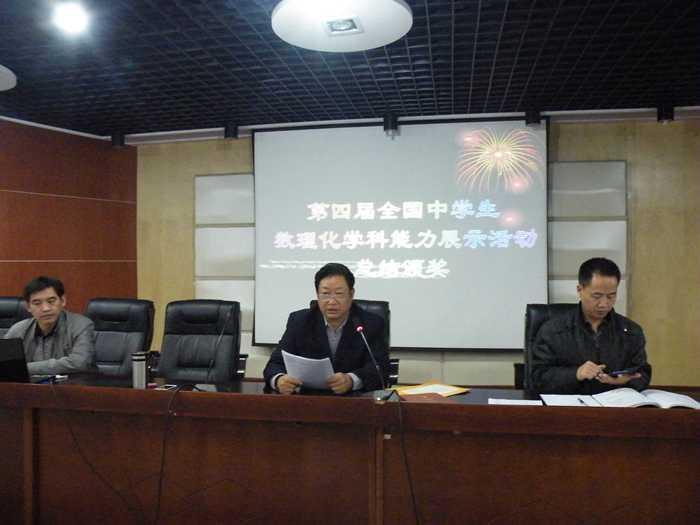 汉中市龙岗学校 全国中学生数理化竞赛颁奖图片 32801 700x525