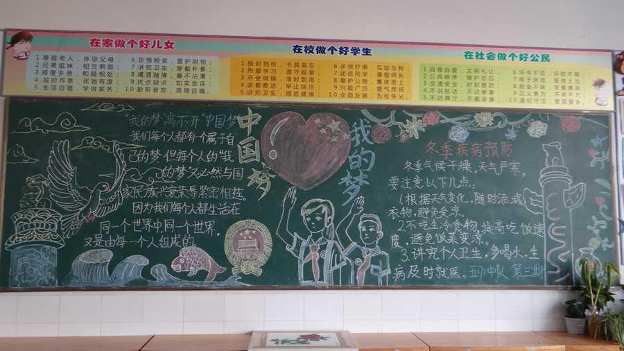 """""""中国梦""""黑板报 - 小学新闻 - 汉中市龙岗学校"""