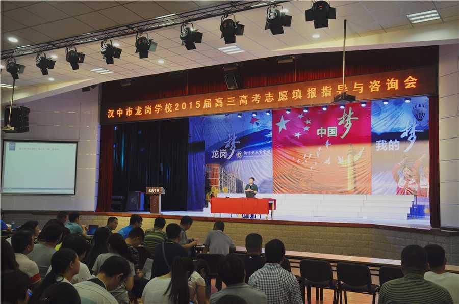 汉中市龙岗学校 高校招生咨询会在我校举行图片 812223 900x597
