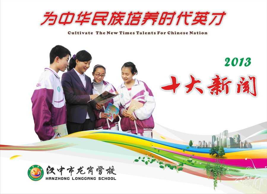龙岗学校2013十大新闻