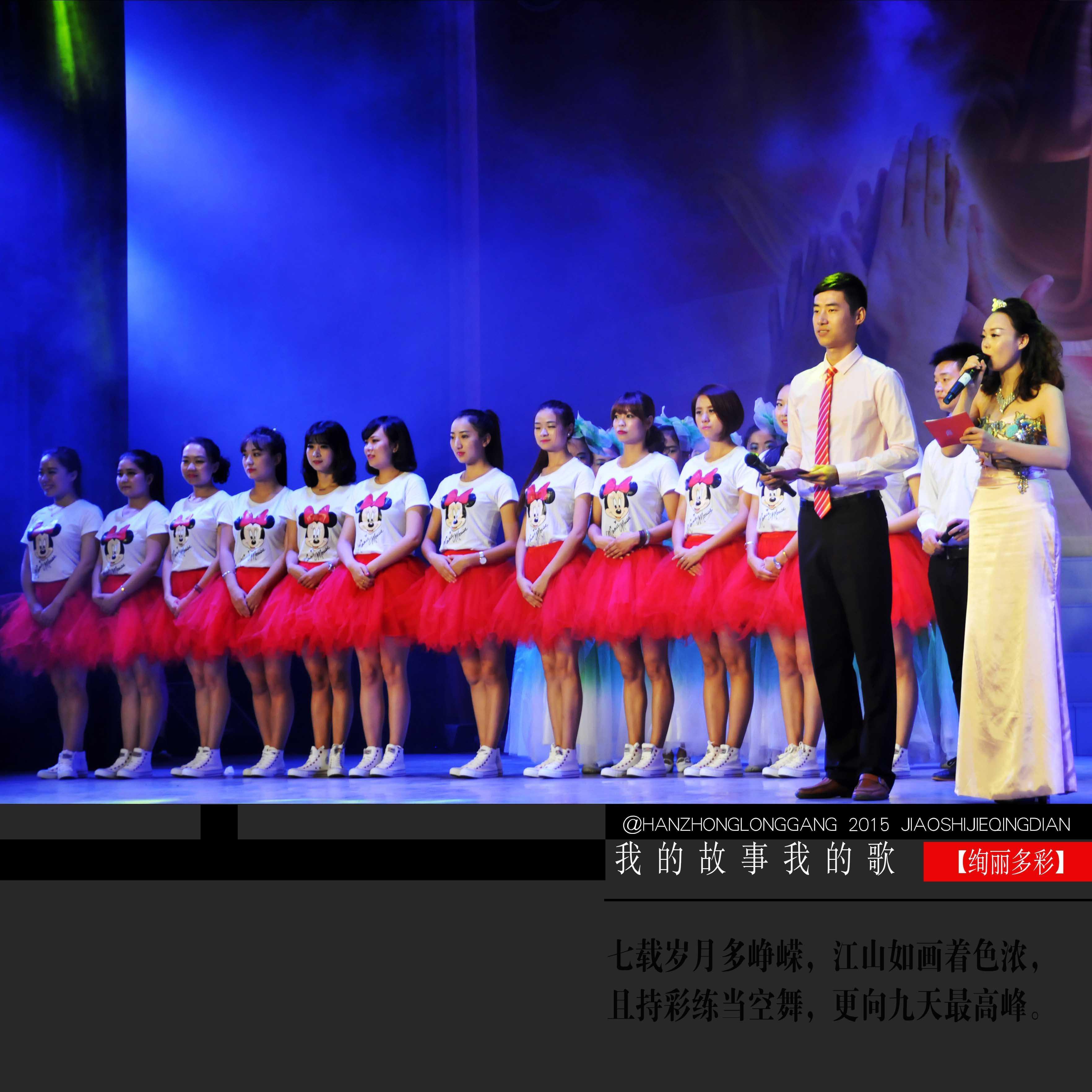 庆祝第31个教师节活动